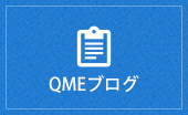 QMEのブログ