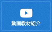 動画教材紹介