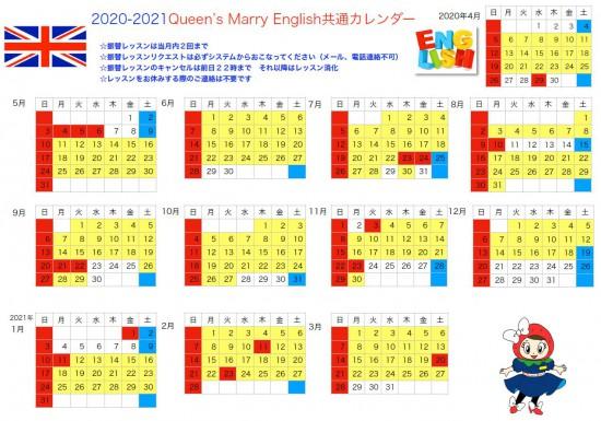 2020-2021カレンダー